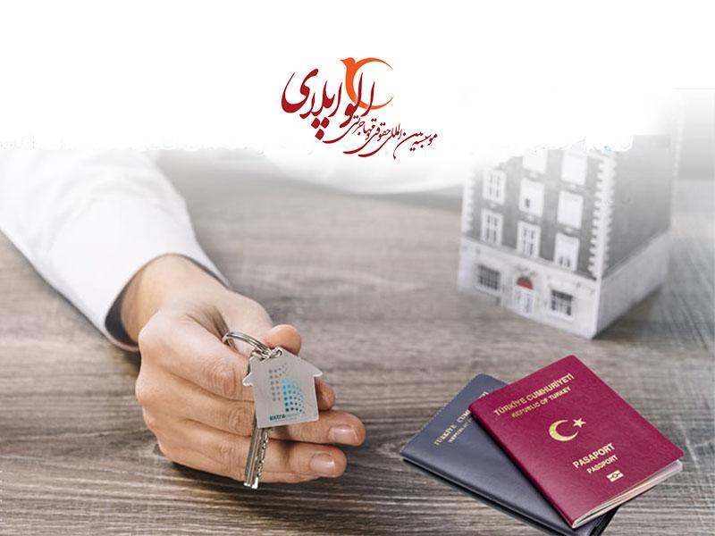 گرفتن پاسپورت ترکیه از طریق خرید ملک