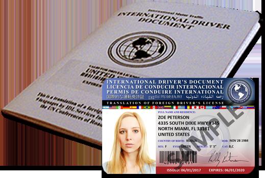 گواهینامه رانندگی بین المللی