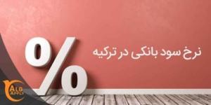 نرخ سود بانکی در ترکیه در سال 2020