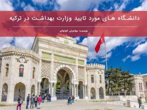 دانشگاه های ترکیه ای مورد تأیید وزارت بهداشت ایران