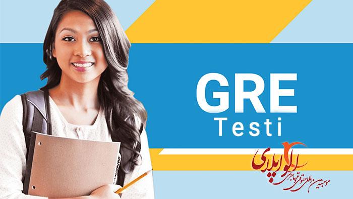 آزمون جی آر ای