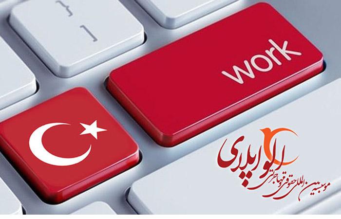 بهترین سایت ها برای کاریابی در ترکیه