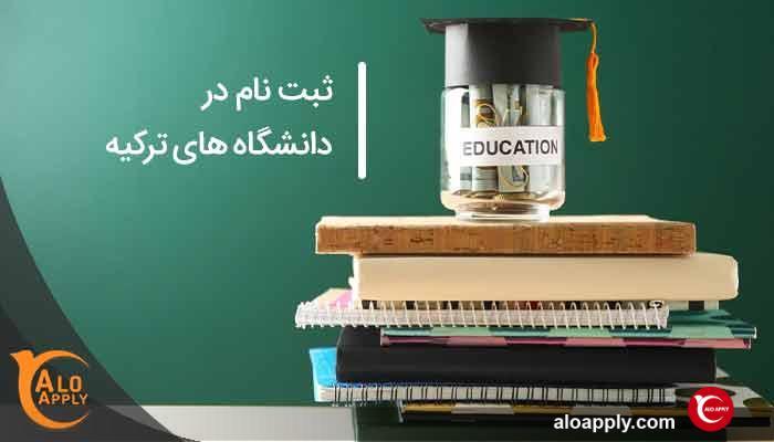 تحصیل در دانشگاه های ترکیه
