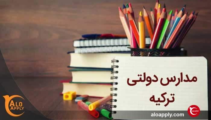 سیستم آموزشی کشور ترکیه