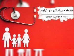 خدمات پزشکی در ترکیه