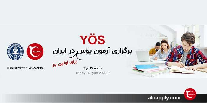 قوانین و مقررات ثبت در آزمون YOS