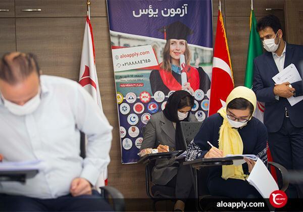 برگزاری آزمون یوس در ایران