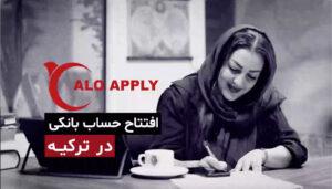 ویدئو افتتاح حساب در ترکیه