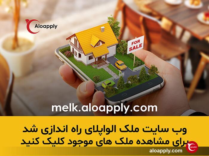سامانه خرید ملک در ترکیه - الو اپلای