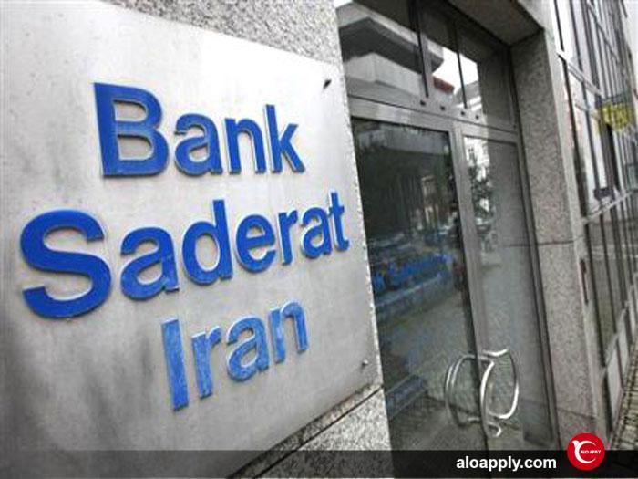 شعبه های بانک صادرات ایران