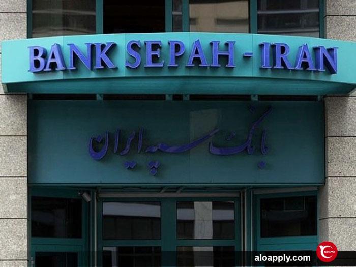 شعبه های خارجی بانک سپه