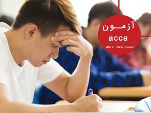 معرفی آزمون acca