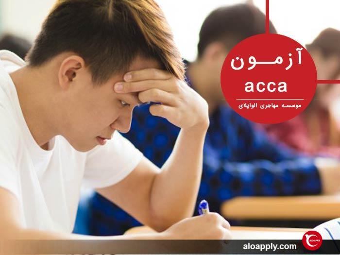 آزمون ACCA