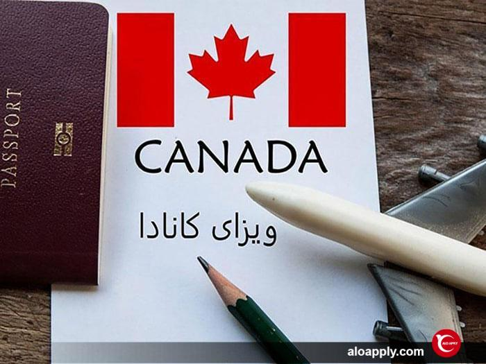 اخذ ویزای دائم کانادا
